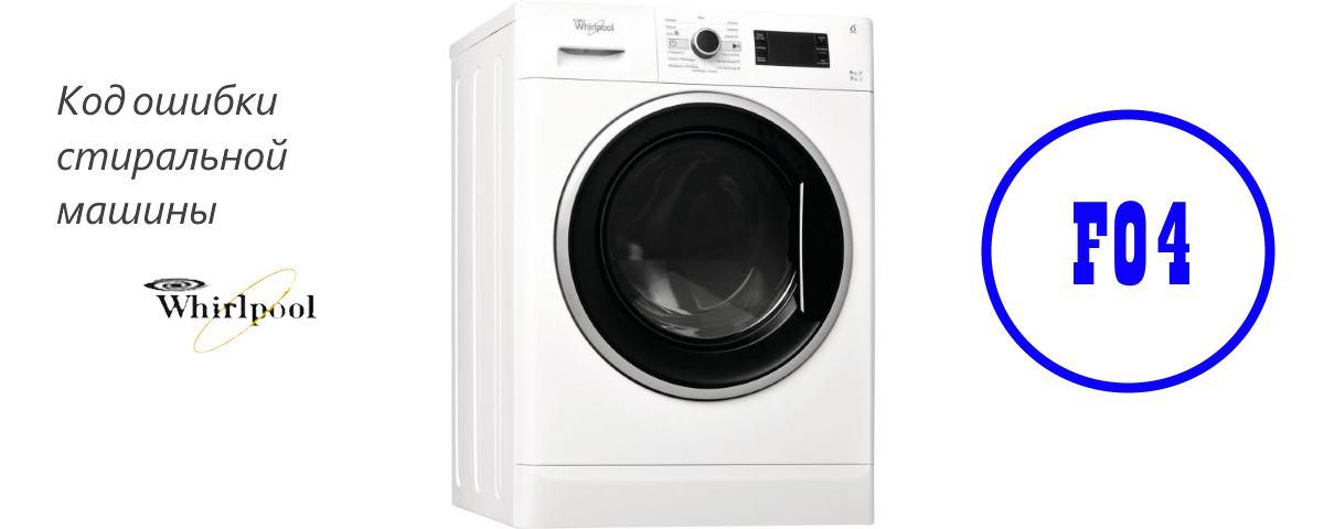 Код ошибки F4 стиральной машины Whirlpool