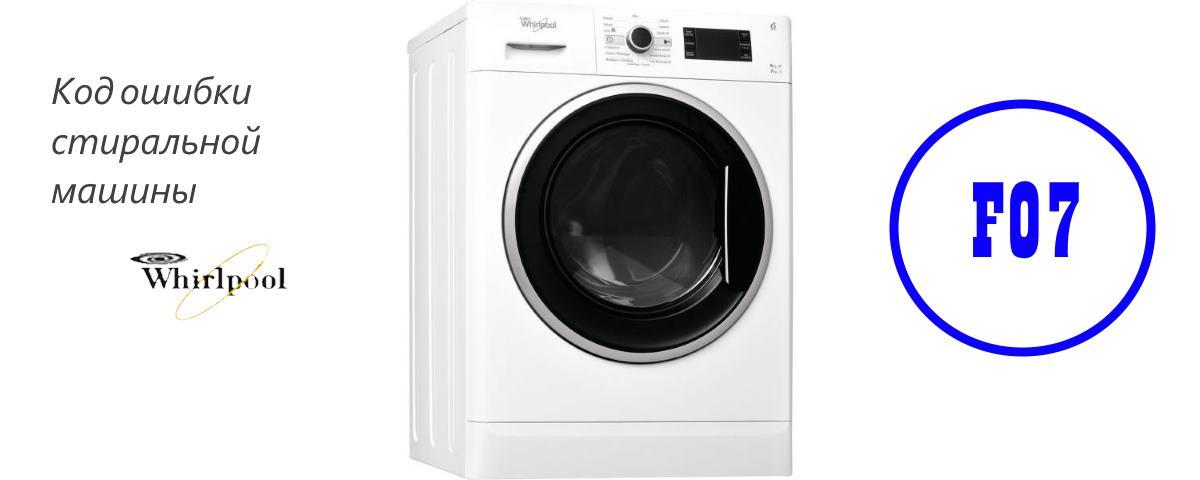 Код ошибки F7 стиральной машины Whirlpool