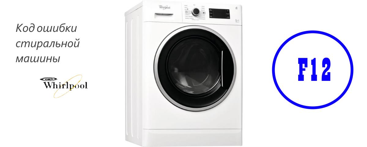 Код ошибки F12 стиральной машины Whirlpool