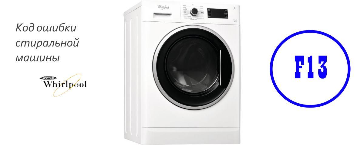 Код ошибки F13 стиральной машины Whirlpool