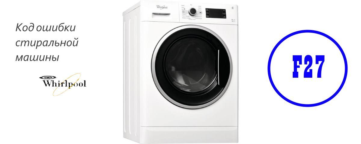 Код ошибки F27 стиральной машины Whirlpool